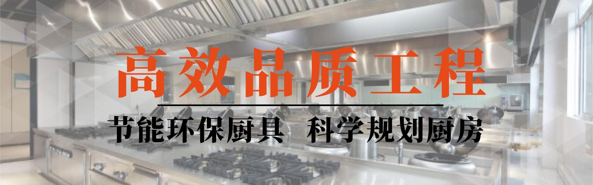 必威官方电脑版厨具